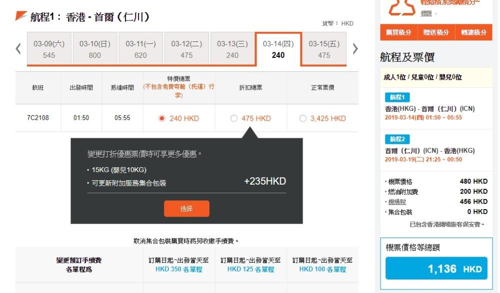 香港飛 首爾 單程 HK$240起(來回連稅HK$1,136) - 濟州航空