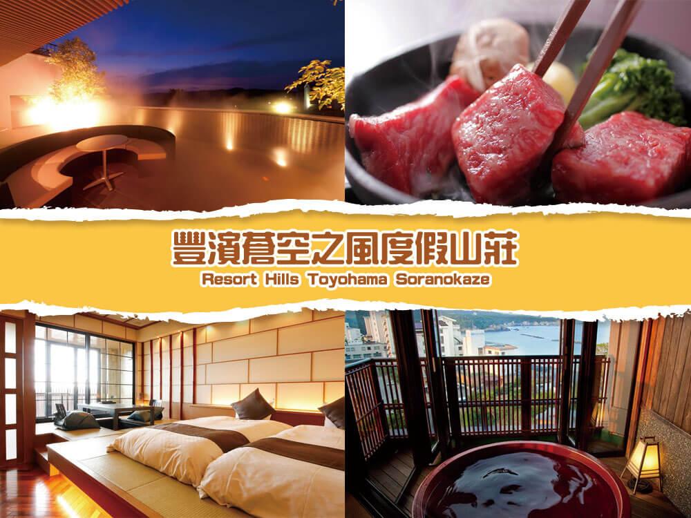 三重県-豐濱蒼空之風度假山莊 Resort Hills Toyohama Soranokaze