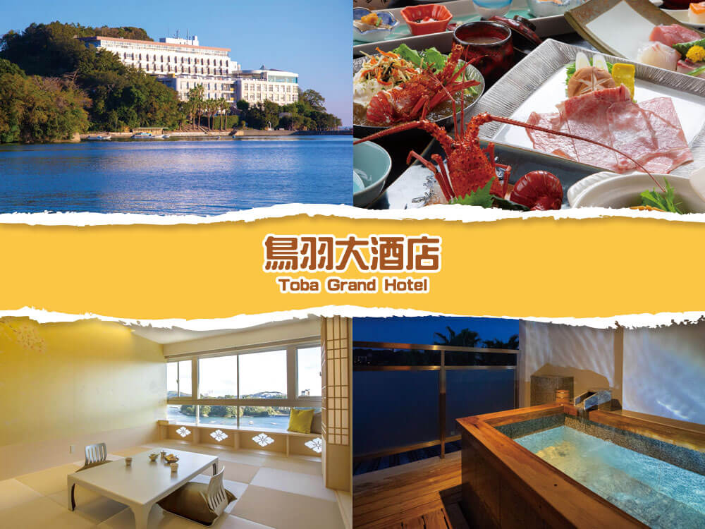 三重県-鳥羽大酒店 Toba Grand Hotel