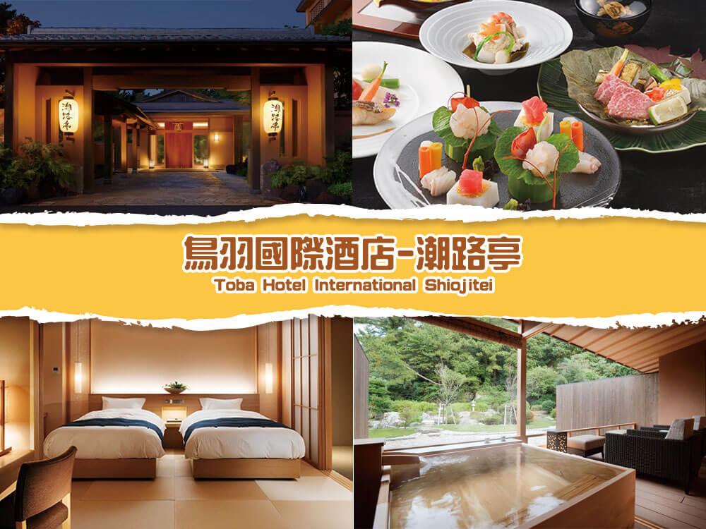 三重県-鳥羽國際酒店-潮路亭Toba Hotel International Shiojitei