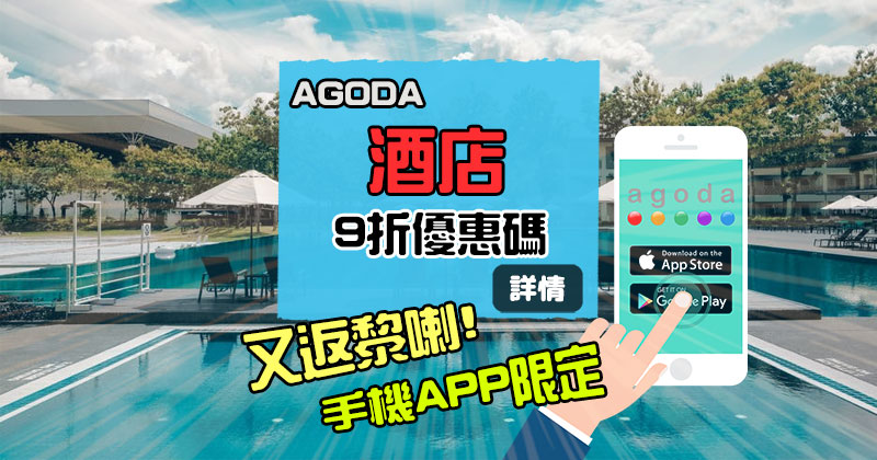 Agoda 手機APP優惠碼又返黎, 下載App 即獲9折酒店優惠碼,不限金額!