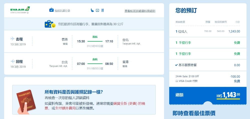香港往返 台北 HK$600起(連稅HK$1,143) - 長榮航空