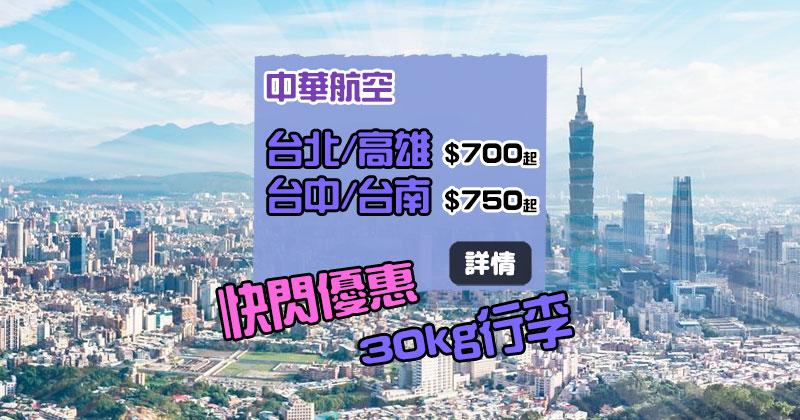 抵,連稅千二!香港飛 台灣 $700起,3月前出發 - 中華航空