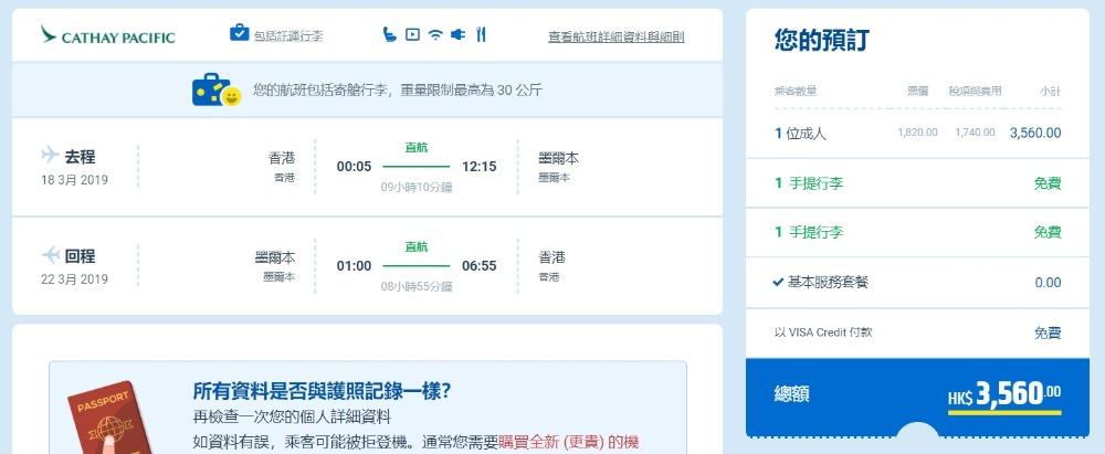 香港 直航 墨爾本HK$1,820起 (連稅HK$3,560) - 國泰航空