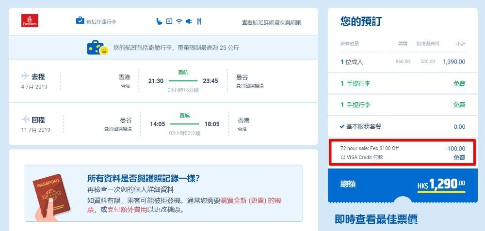 香港飛 曼谷HK$760起(連稅HK$1,290) - Emirates 阿聯酋航空