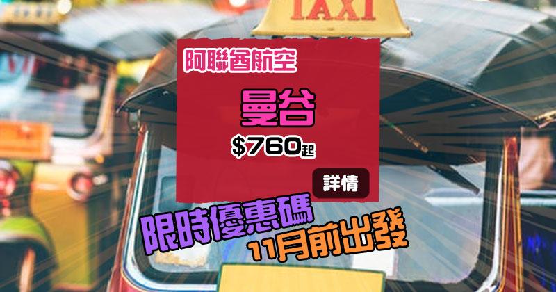 抵!連稅唔洗千三!香港飛 曼谷 $760起,11月前出發 - Emirates 阿聯酋航空