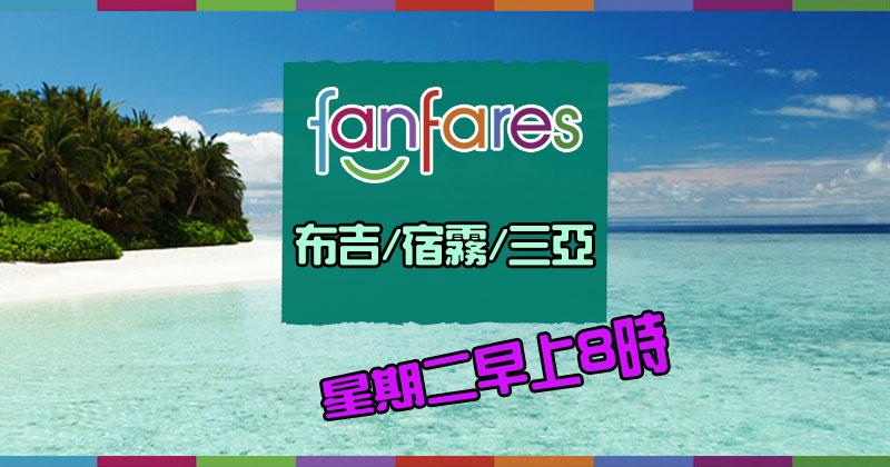 Fanfares【機票】布吉/宿霧/三亞【套票】峇里/馬爾代夫 – 國泰航空 | 港龍航空