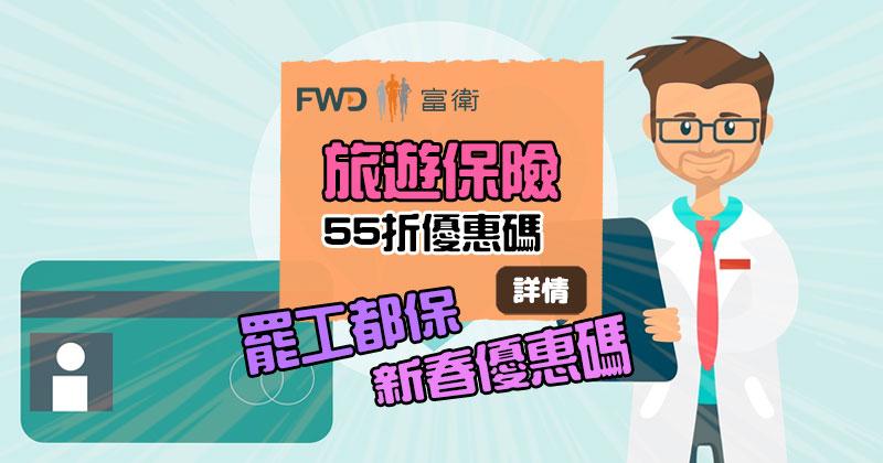 新年限時激賞五五折code!FWD 富衛「單次旅遊保」4日3夜 只需HK$74起!