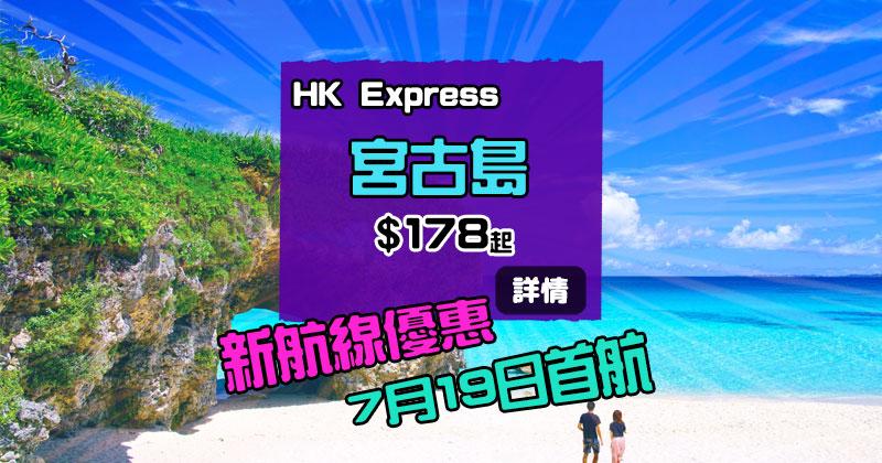 日本新航點開賣喇!優惠價 香港至宮古島 單程$178起,7月19日首航 - HK Express