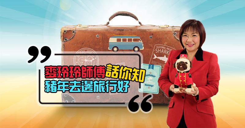 Hotels.com X 麥玲玲師傅 拆解豬年旅遊運程 及 十二生肖外遊理想目的地!