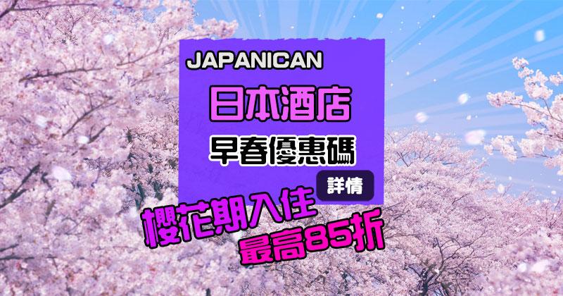 早春優惠【酒店優惠碼】日本酒店 85折 code,3月底前入住 – Japanican e路東瀛