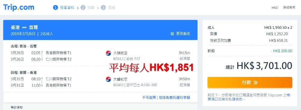 香港飛 首爾每人HK$1,192起(連稅HK$1,851) - 大韓航空