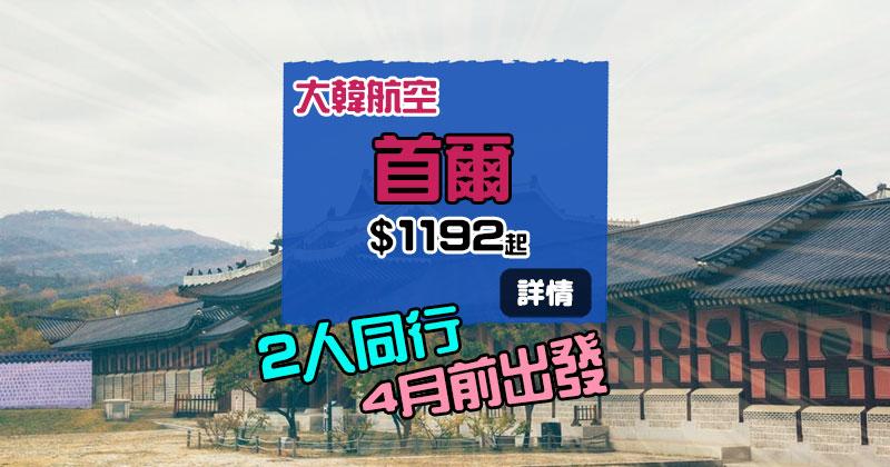 韓國機票減$200!香港飛 首爾$1,192起,4月底前出發 - 大韓航空