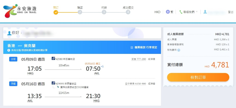 香港往返 奧克蘭 HK$3,200起(連稅HK$4,781) - 新西蘭航空