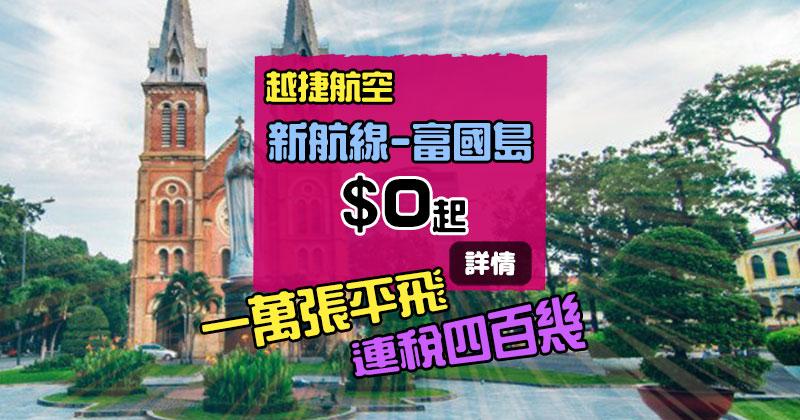新航線都有$0機票!香港飛 富國島HK$0起,聽日起開賣 - 越捷航空