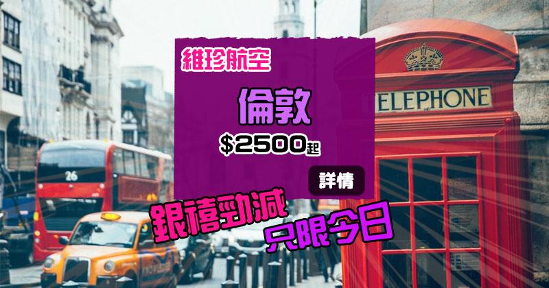 維珍銀禧一日限定!香港 直航 倫敦 $2500起,12月前出發 - 維珍航空