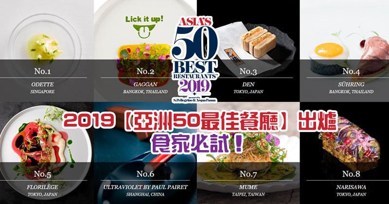 東南亞旅行搵食推介!2019年「亞洲50最佳餐廳」食家必試!