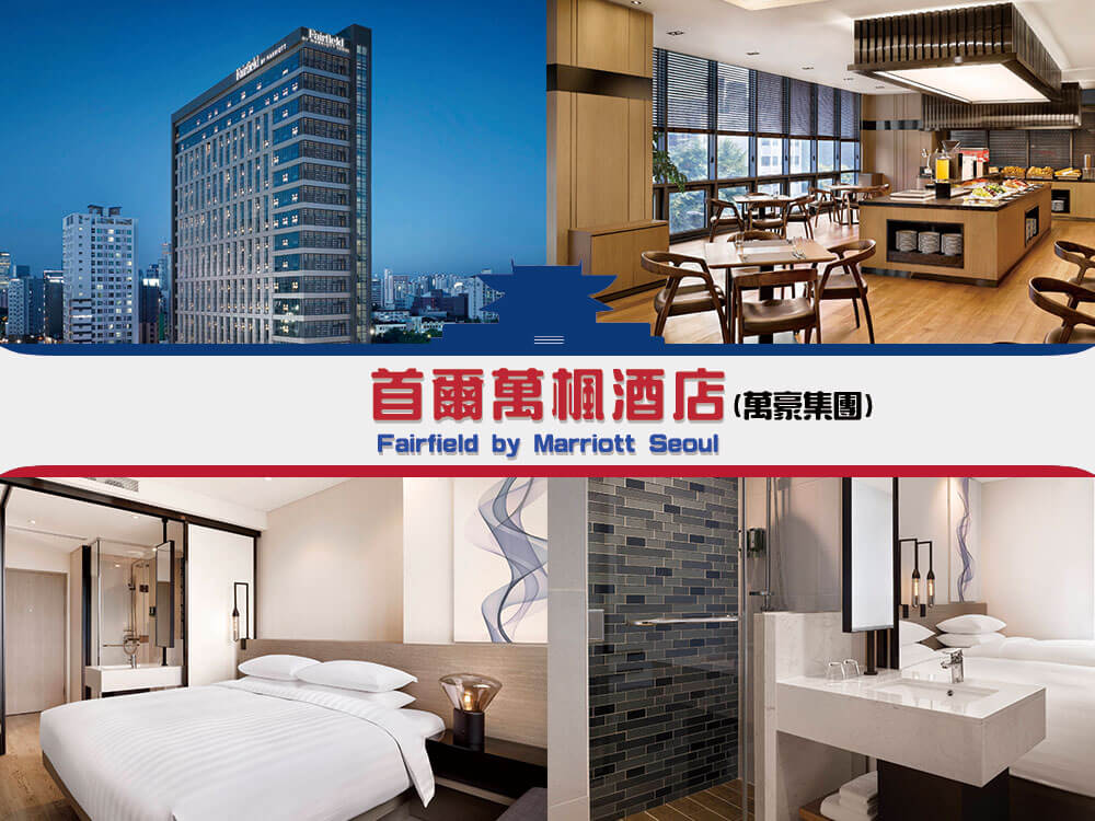 首爾萬楓酒店 (Fairfield by Marriott Seoul)