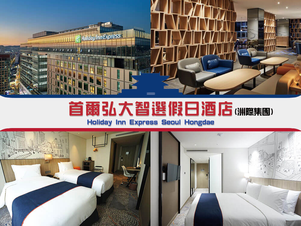 首爾弘大智選假日酒店 (Holiday Inn Express Seoul Hongdae)