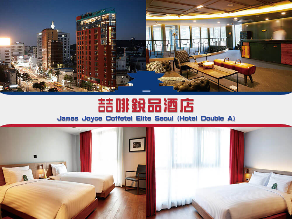 喆啡銳品酒店•韓國首爾明洞店 (James Joyce Coffetel Elite Seoul (Hotel Double A))