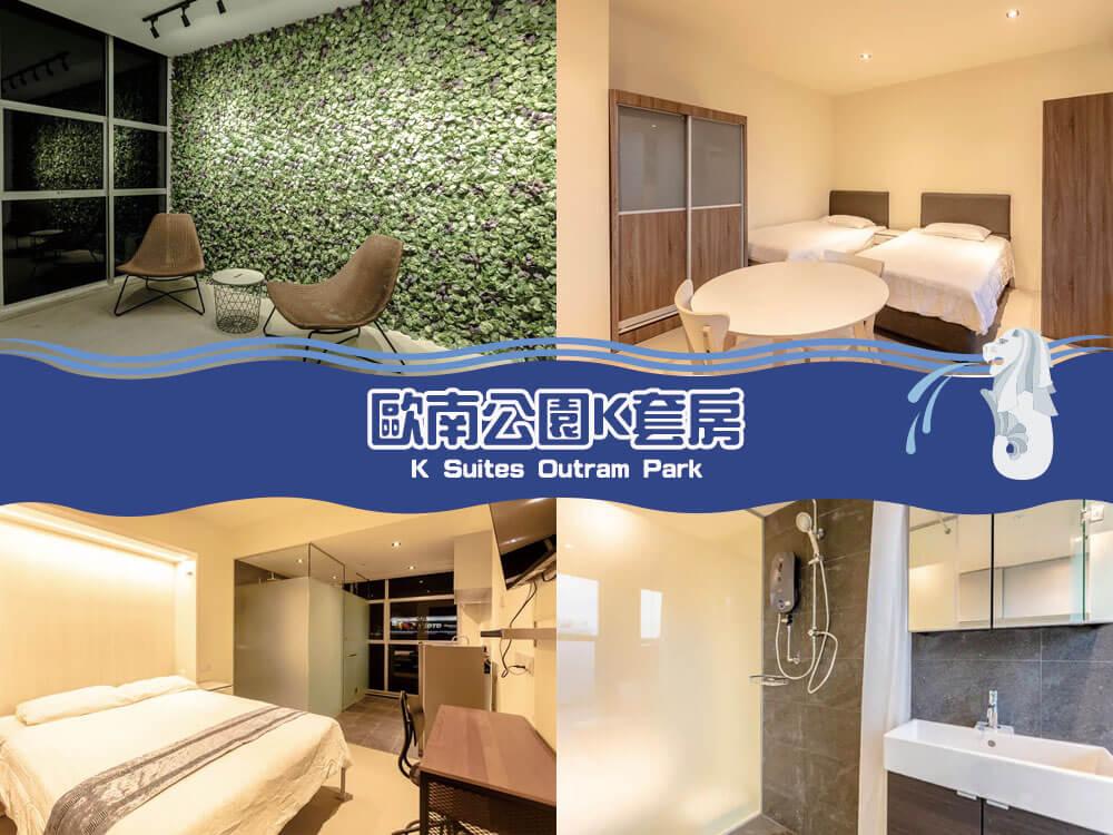 歐南公園K套房 - 近聖淘沙 (K Suites Outram Park Nearby Sentosa)