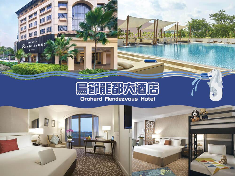烏節龍都大酒店(Orchard Rendezvous Hotel by Far East Hospitality)