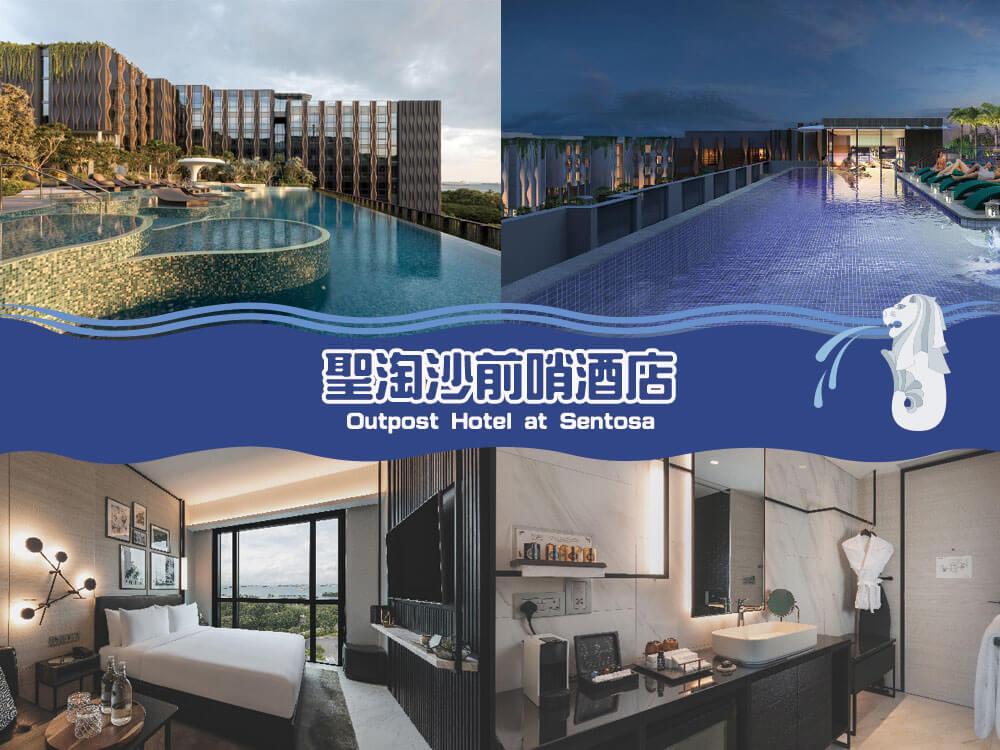 前哨酒店 - 遠東酒店 (Outpost Hotel at Sentosa by Far East Hospitality)