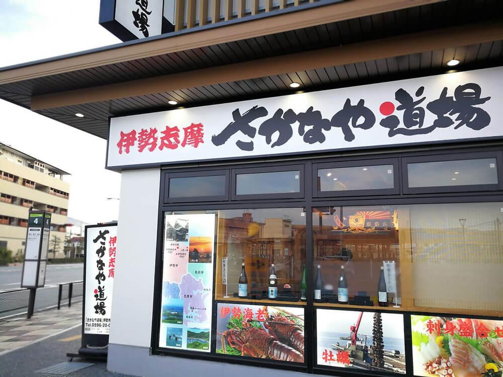 伊勢站前四季乃湯三交酒店 Sanco Inn Ise-Ekimae Shikinoyu - 周邊