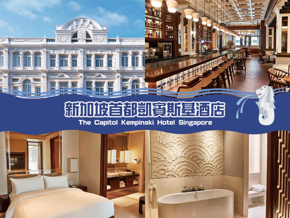 新加坡首都凱賓斯基酒店 (The Capitol Kempinski Hotel Singapore)