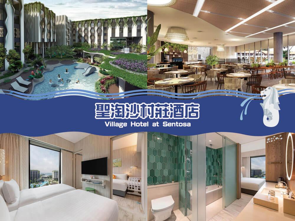 聖淘沙村莊酒店 - 遠東酒店 (Village Hotel at Sentosa by Far East Hospitality)