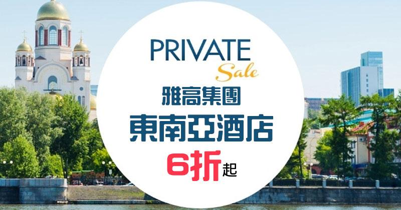 東南亞Private Sale!ibis/Novotel/Sofitel/Pullman 東南亞酒店6折起 - Accor 雅高酒店