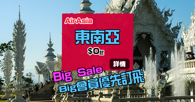 【Big SALE】澳門飛清萊$0起、港飛喀比$66起/沙巴$98起,今晚12點Big會員優先訂飛 - AirAsia