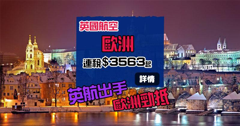 激抵,暑假出發!香港 直航 歐洲 連稅三千五起,12月前出發 - 英國航空