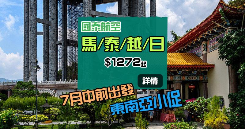 【國泰小促】香港飛 馬來西亞$1272/泰國$1325/新加坡$1343/日本$2400起,暑假前出發 - 國泰航空