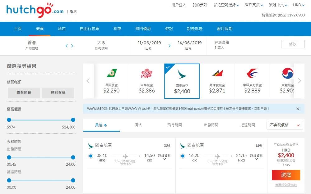 香港 直飛大阪 HK$2,400起(連稅HK$3,146) - 國泰航空