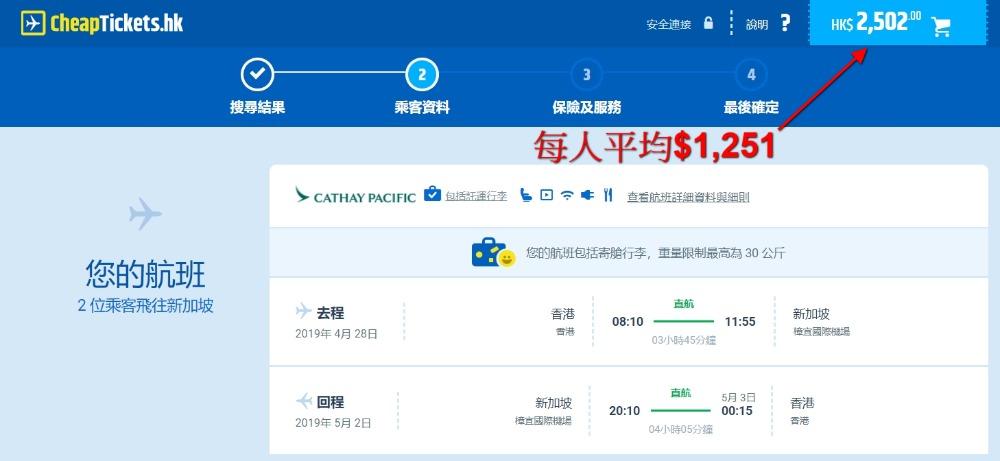 香港 直飛 新加坡每人HK$520起(連稅HK$1,251)