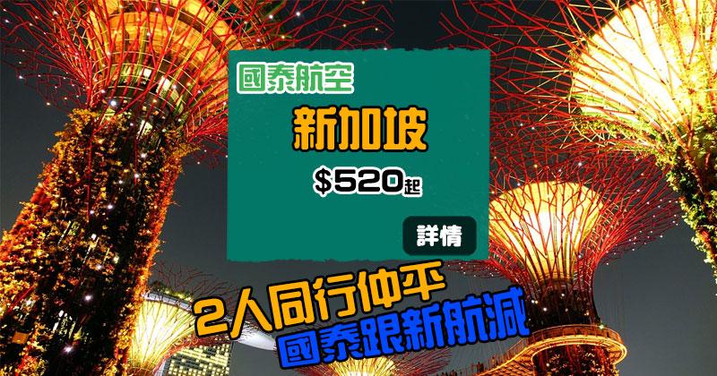 2人同行仲平,連稅千二!香港飛 新加坡 來回$520起,30kg行李 - 國泰航空