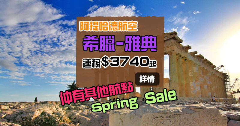 歐洲Spring Sale!香港飛歐洲 連稅三千七起 - 阿提哈德航空