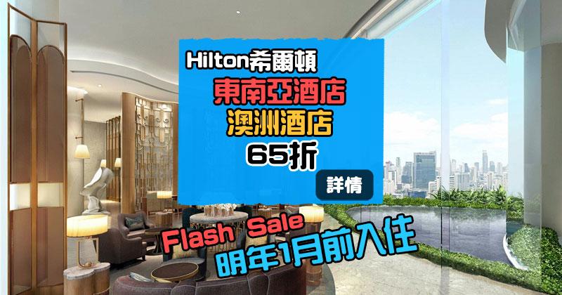 【三月Flash Sale】希爾頓 東南亞/澳洲酒店65折起,今日已開賣 - Hilton