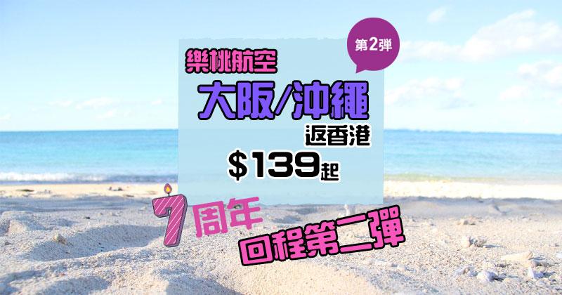 樂桃7週年第二彈!大阪返香港 單程$139/沖繩返香港 單程$245起,聽晚11點開賣 - 樂桃航空 Peach