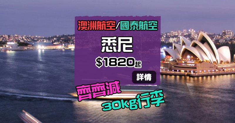 國泰/澳航齊減!香港 飛 悉尼 $1820起,12月前出發 - 澳洲航空