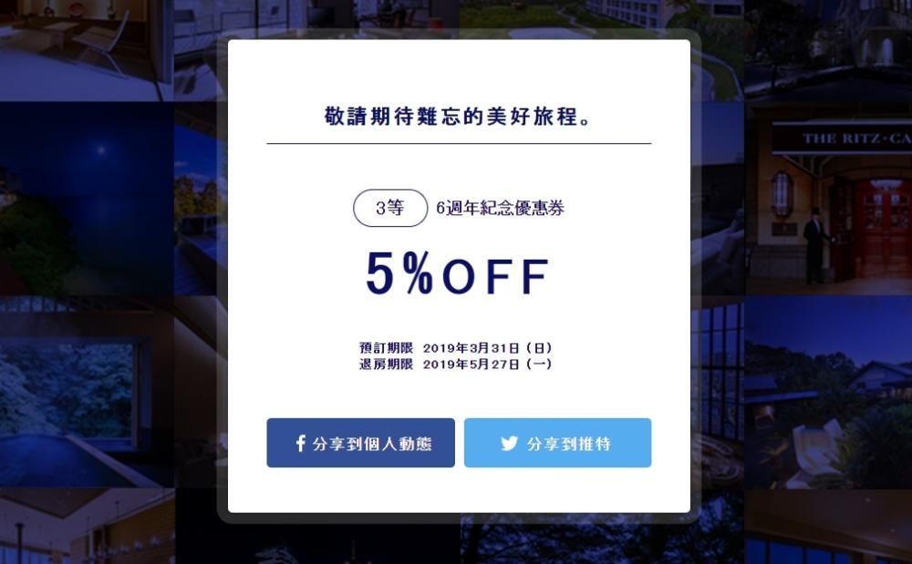 Relux 95折優惠碼 日本酒店