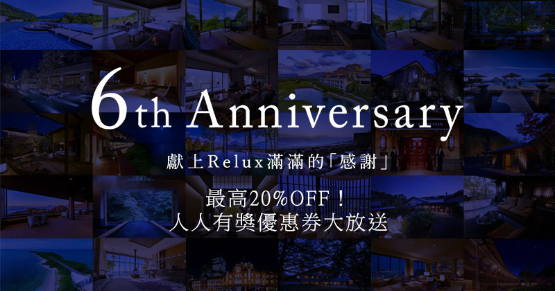 Relux 6週年優惠!日本酒店優惠碼【最高8折優惠碼】,人人有份 - Relux