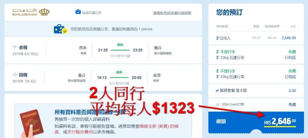 香港直飛 曼谷 每人HK$730起(連稅HK$1,323) - 皇家約旦航空