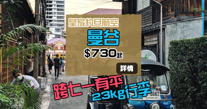 跨七一有平!香港 飛 曼谷 $730起,連23kg行李 - 皇家約旦航空