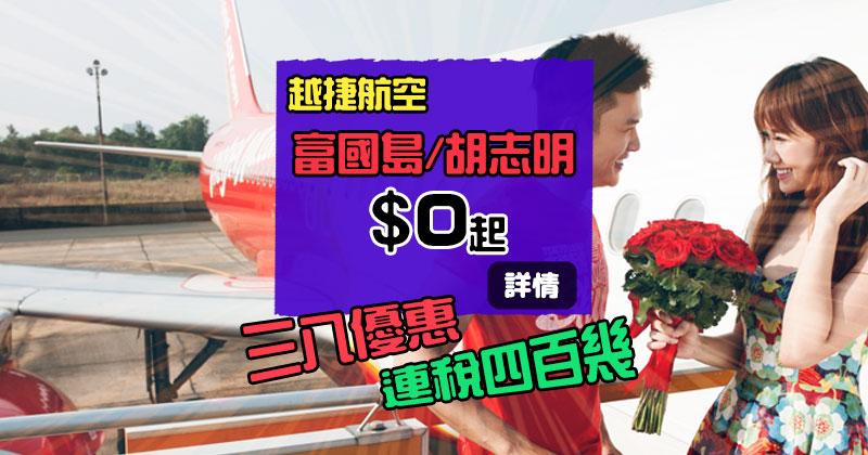 再有$0機票!香港飛 富國島/胡志明市HK$0起,今日下午又有得搶 - 越捷航空