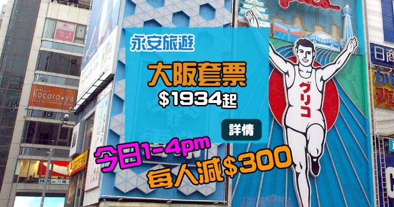 每人減HK$300!大阪自由行套票 每人$1934起,今日下午1點-4點開賣 - 永安旅遊網