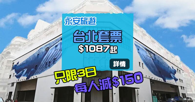【套票快閃】全線台灣套票優惠碼,每人$1807起,只限3日 - 永安旅遊網