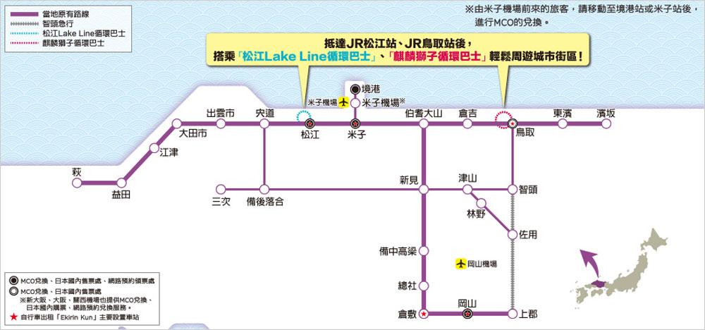 4日券JR山陰&岡山地區鐵路周遊券