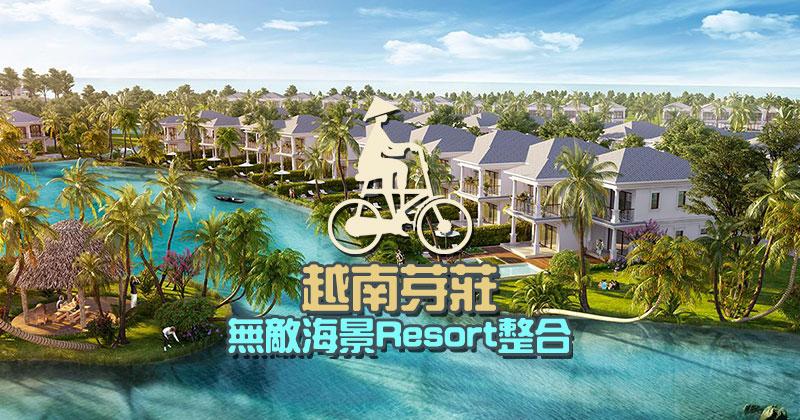 越南芽莊無敵海景Resort酒店推介!Pool Villa別墅、私人沙灘、Kids Club!